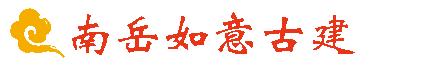 湖南衡阳古建青砖|仿古青瓦|砖雕|古建外墙面砖|仿古青砖厂家|盖瓦施工队|古建青瓦厂家|湖南衡阳南岳如意古建材料公司